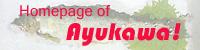鮎川のホームページ